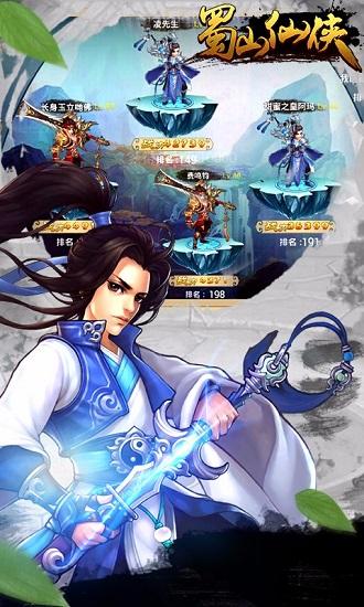 蜀山仙侠 V1.15.0331 安卓版截图4