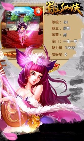 蜀山仙侠 V1.15.0331 安卓版截图2
