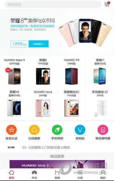 华为商城app下载