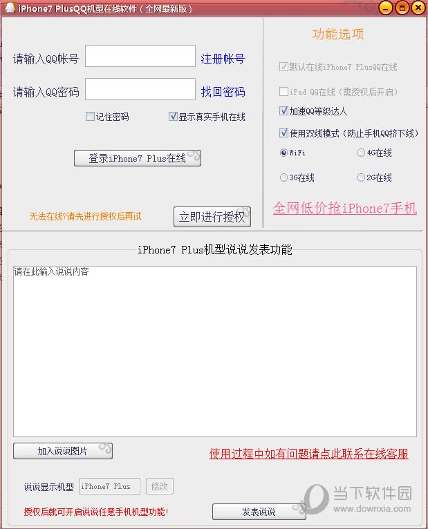 iPhone7 PlusQQ机型在线软件