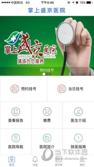 掌上盛京医院iOS版