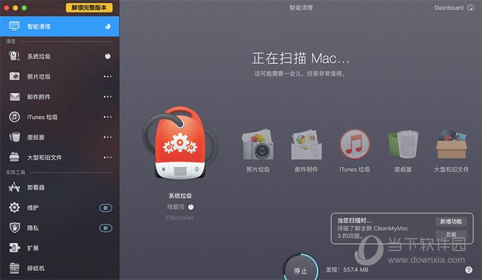 mac磁盘清理工具