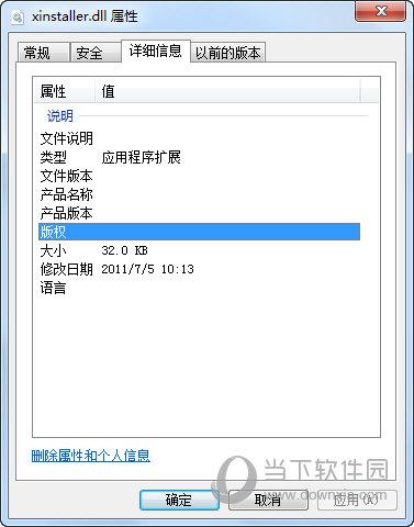 xinstaller.dll下载