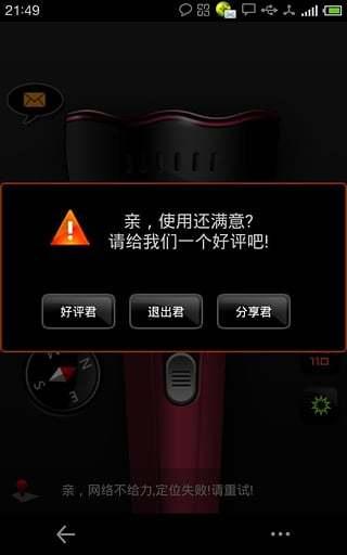 女生防身手电筒 V5.49.6 安卓版截图3