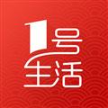 1号生活 V1.9.9 安卓版