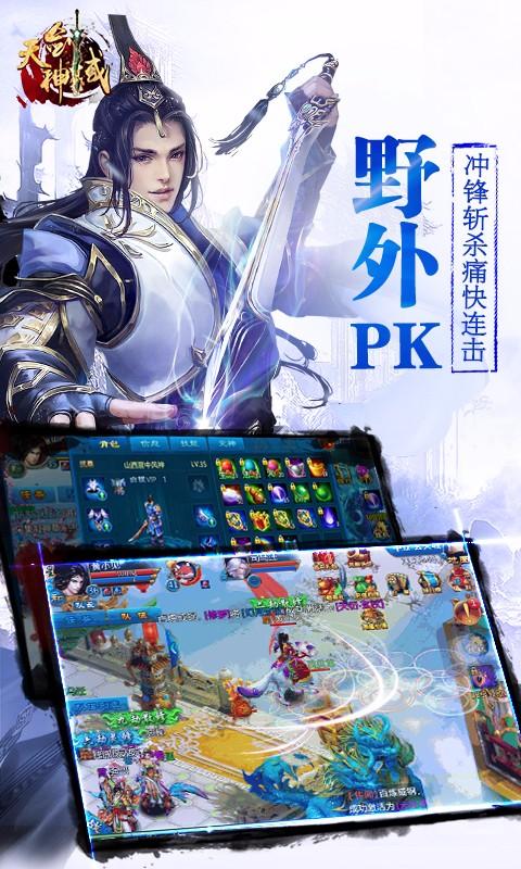 天剑神域 V1.0.4 安卓版截图1