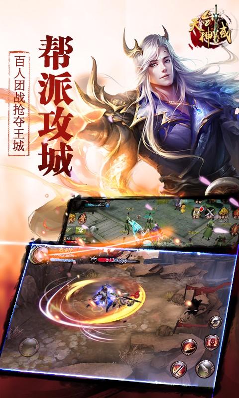 天剑神域 V1.0.4 安卓版截图4