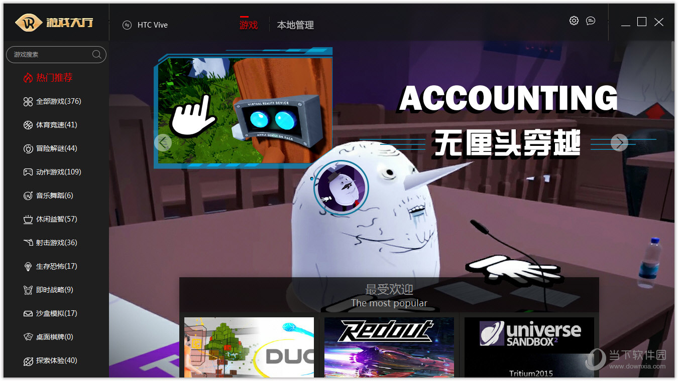 VR游戏大厅