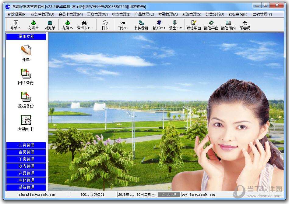 飞跃服饰店管理软件