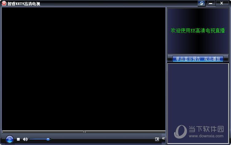 智睿免费高清网络电视
