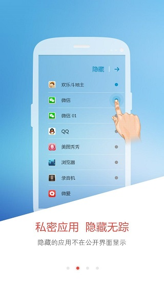 关云藏手机防查大师 V1.9.1 安卓版截图3