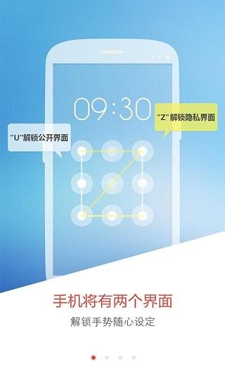 关云藏手机防查大师 V1.9.1 安卓版截图1