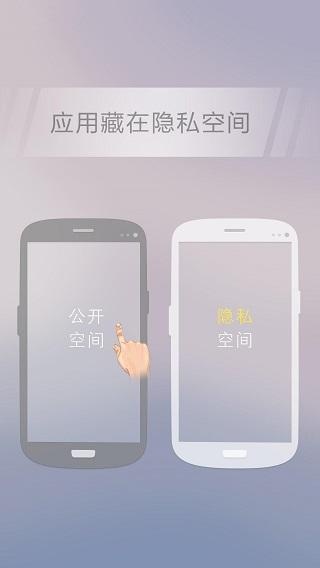 关云藏手机防查大师 V1.9.1 安卓版截图4