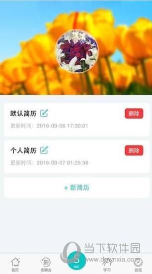 E朝朝 V4.1.1 安卓版截图3