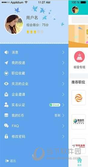 E朝朝 V4.1.1 安卓版截图5