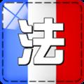 法语学习快速入门 V1.3.8 安卓版