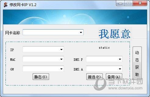 修改网卡IP地址软件