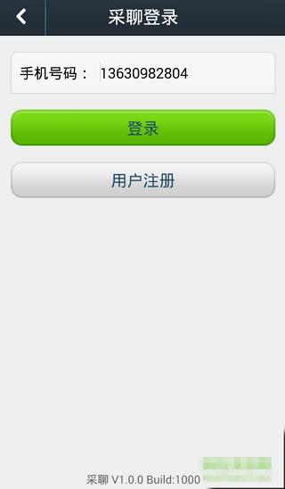 采聊 V1.0 安卓版截图1