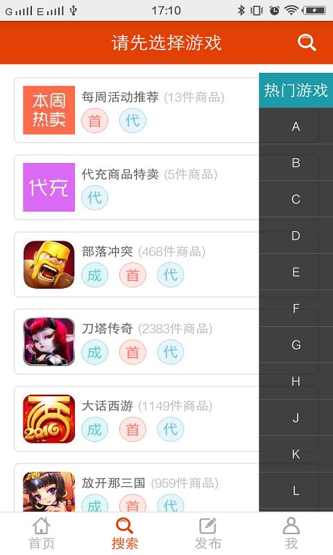 淘手游 V2.4.7 安卓版截图3