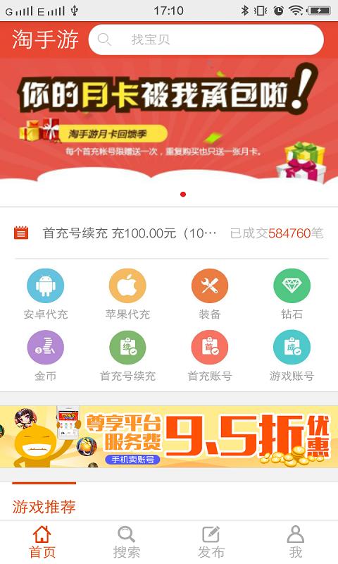 淘手游 V2.4.7 安卓版截图4