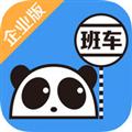 熊猫班车企业版 V2.5.0 苹果版