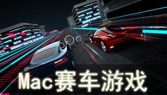 Mac赛车游戏