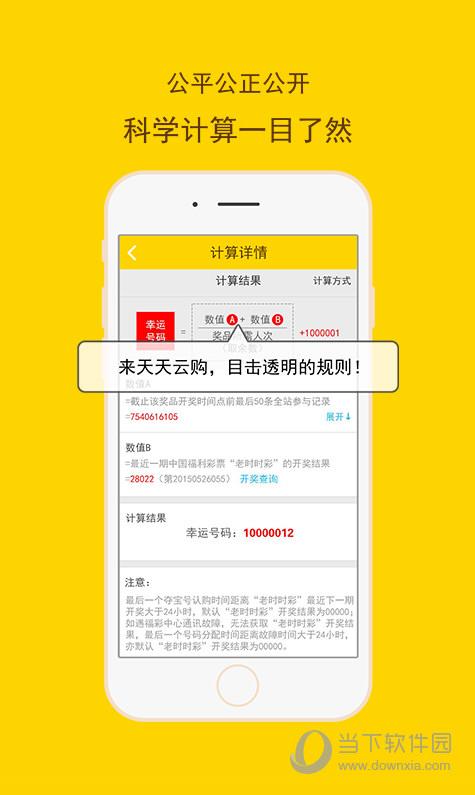 天天云购 V1.1.3 安卓版截图3