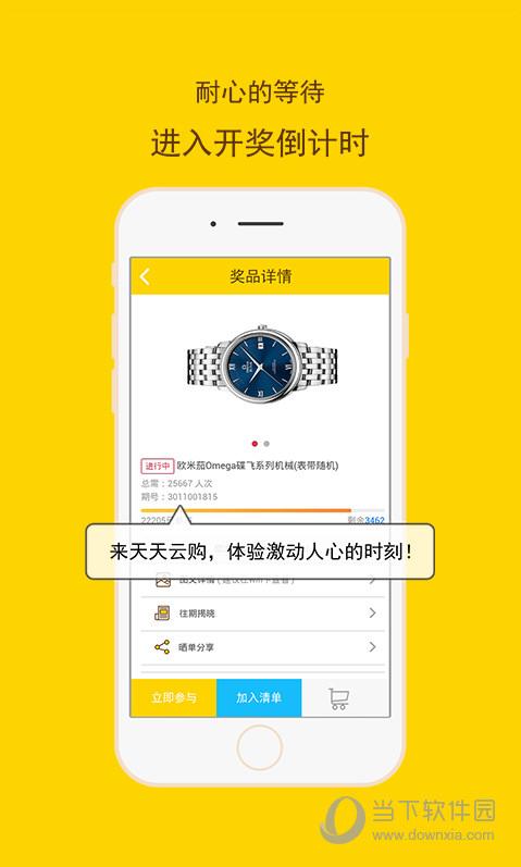 天天云购 V1.1.3 安卓版截图4