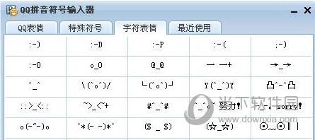 QQ拼音输入法符号输入器截图