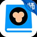 猿题库老师版 V2.23.0 安卓版