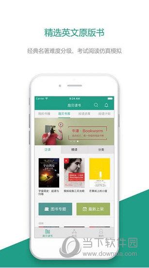 扇贝读书app