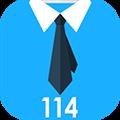 企业114 V2.1.1 安卓版