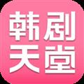 韩剧天堂 V2.0.0 安卓版