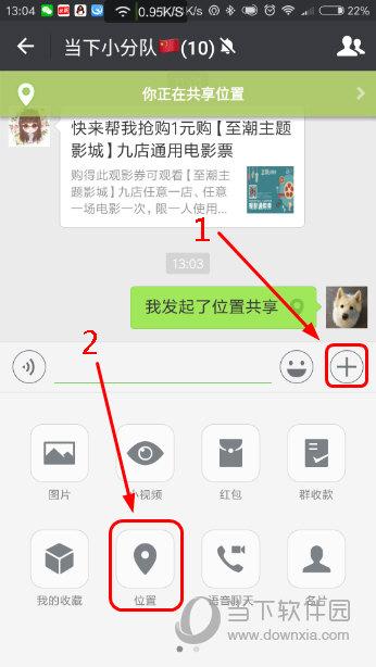 微信聊天界面