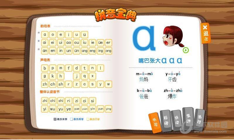 悟空拼音 V1.6.45 安卓版截图3