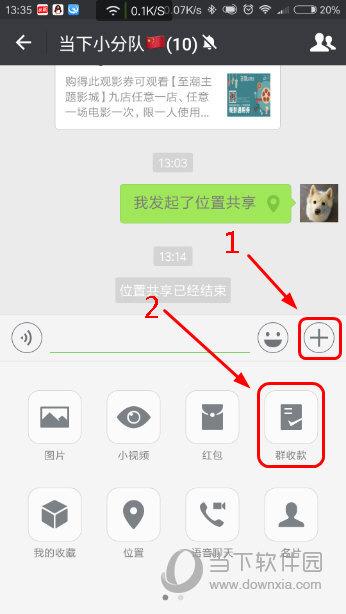 微信截屏的步骤图片