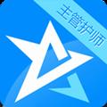 主管护师考试星题库 V3.3.01 安卓版
