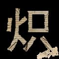 熾殇创世兵魂辅助 V1.3 最新版