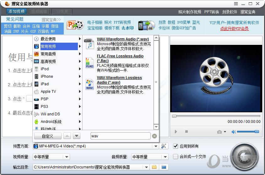 狸窝全能视频转换器软件界面