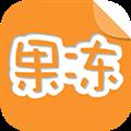 果冻橡皮章 V1.6.3 安卓版