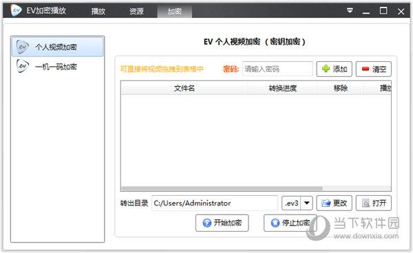 EVPlayer加密设置