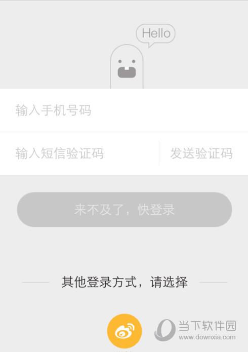 红豆Live 注册页面