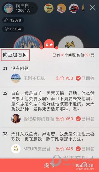 红豆Live直播页面