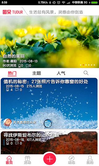 图朵 V4.7.0 安卓版截图1