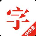 快快查汉语字典去广告清爽版 V2.9.13 安卓版