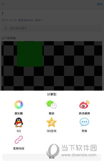 安卓教程 > 美篇怎么分享到微信 每篇app分享微信教程   1,制作完的