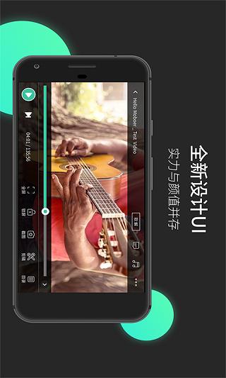 MoboPlayer播放器 V3.1.153 安卓版截图1