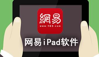 网易iPad应用
