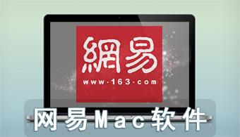 网易Mac软件
