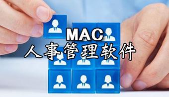 MAC人事管理软件